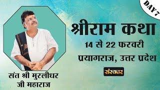 Live - Shri Ram Katha By PP. Murlidhar Ji Maharaj -  20 February | Prayagraj | Day 7
