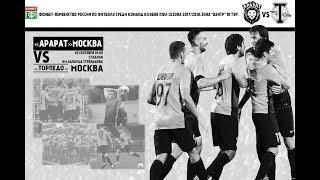Арарат Москва : Торпедо М