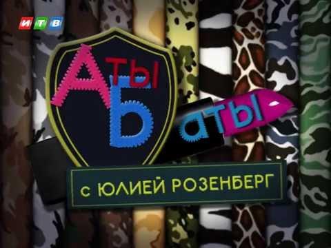 Аты-Баты с Юлией Розенберг