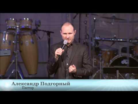 Александр Подгорный - Пост без вражды - 11-15-2015