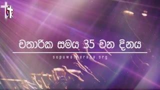 Supuwath Arana - සුපුවත් අරණ Live Stream