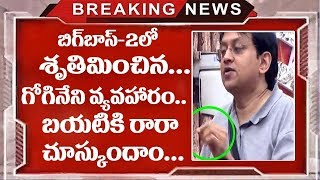Babu Gogineni Serious Warning To Bigg Boss Telugu