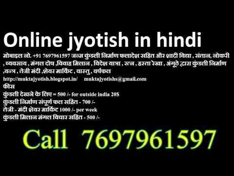 online jyotish in hindi