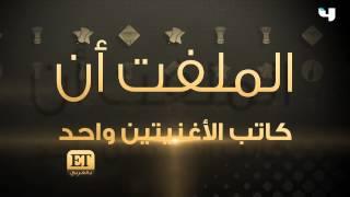 تامر حسني VS عمرو دياب