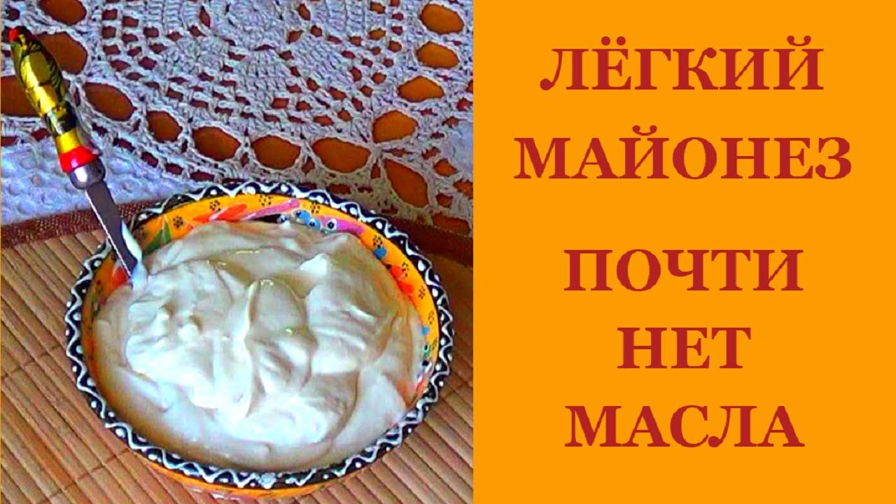 Вкусного майонеза в домашних