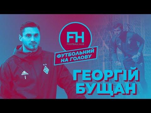 Футбольний на голову. Георгій Бущан