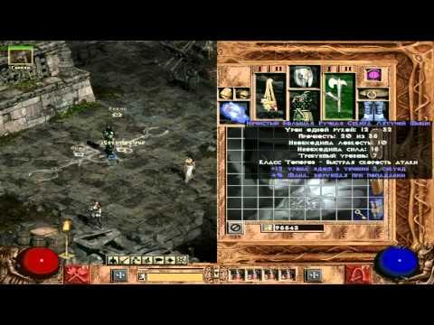 Diablo 2: Гроздья гнева (Воля Халима)