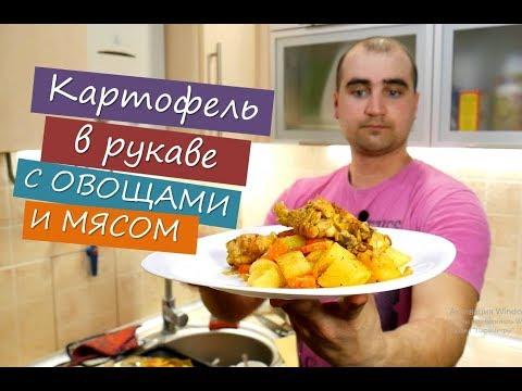 КАРТОФЕЛЬ В РУКАВЕ / картофель с овощами и мясом!
