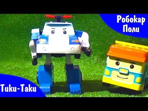 Видео для детей - Робокар Поли и Машинки на строительной площадке