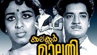 Collector - Collector Malathi | Malayalam Full Movie