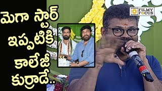 Director Sukumar Superb Words about Chiranjeevi @Panja Vaishnav Debut Movie Launch
