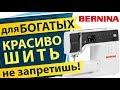 Бернина для БОГАТЫХ - швейная машина Bernina B380