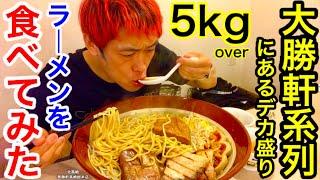 【大食い】大勝軒系列のお店でデカ盛りラーメン(5kg超)をちゃんと食べてみた‼️【MAX鈴木】【マックス鈴木】【Max Suzuki】