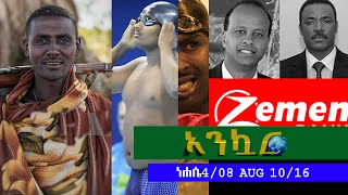 Ethiopia - Ankuar :   Ethiopian Daily News Digest | August 10, 2016