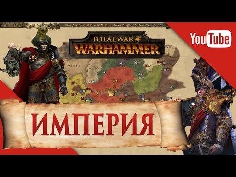 Total War Warhammer Империя - За Сигмара! #1