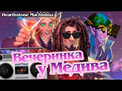 Вечеринка у Медива - Hearthstone Machinima | Каражан - пародия