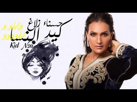 hasna  zallagh kid nssa     حسناء زلاغ كيد النساء