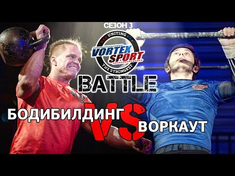 Бодибилдинг VS Воркаут! Карпенко VS Баратов! Bodybuilding vs workout – VORTEX SPORT BATTLE # 10