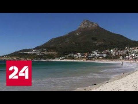 На пороге катастрофы: Кейптаун может остаться без воды - Россия 24