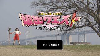 超絶カワイイ☆冒険ムービー「坂出クエスト~マドカの場合~」坂出市プロモーション