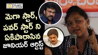 Film Artist Bold Comments on Mega Star Chiranjeevi and Pawan Kalyan  @Sri Reddy Press Meet