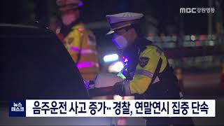 음주사고 증가에 경찰 연말연시 집중 단속