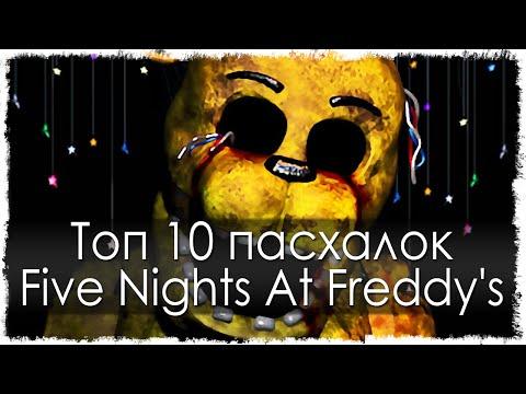 Топ 10 пасхалок, секретов Five Nights At Freddy's