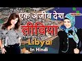 लीबिया एक अजीब देश // Libya a amazing country