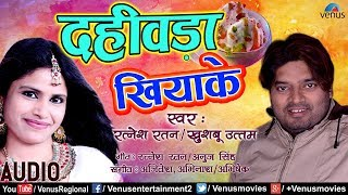 2018 का सुपरहिट होली गीत | Dahivada Khiyake | दहीवड़ा खियाके | Ratnesh Ratan & Khushboo Uttam