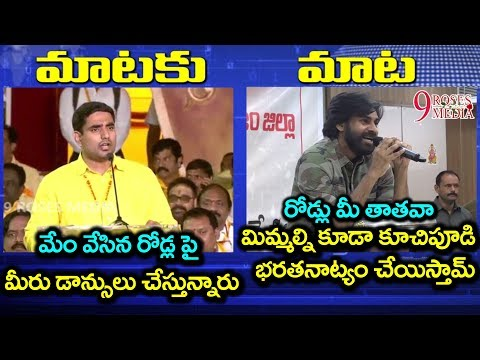 Pawan Kalyan Counter to Nara Lokesh | Janasena Party | Mataku Mata #9RosesMedia