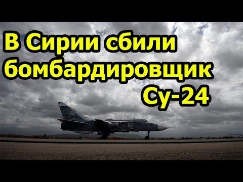В Сирии сбили бомбардировщик Су-24