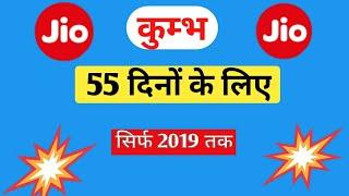 Jio kubha offer 2019/कुम्भ जियो फोन /jio phon app