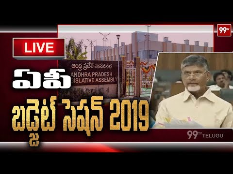 AP Assembly Budget Session 2019 LIVE | AP Assembly LIVE | Chandrababu | 99TV Telugu