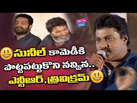 Sunil Funny About Trivikram, NTR | Aravinda Sametha Movie Success Meet LIVE | YOYO Cine Talkies