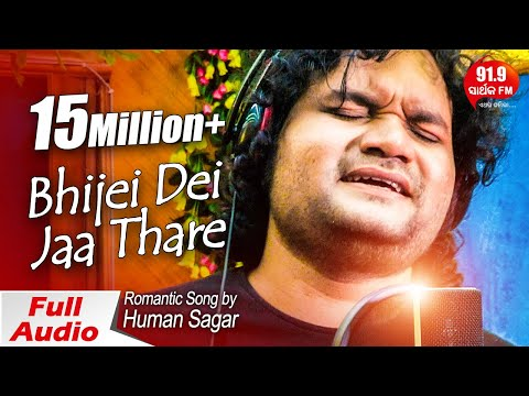 BHIJEI DEI JAA THARE | A BEAUTIFUL ODIA ROMANTIC LOVE SONG By Human Sagar | Exclusive on 91.9 FM
