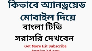 Watch Live TV On Android Mobile Phone - Top Apps For বাংলা Tv Android - 2016 bd.com