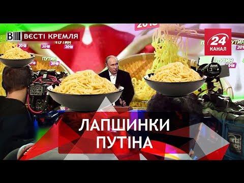 Макаронна фабрика росіян, Вєсті Кремля, 20 липня 2018 року