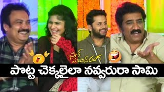 పొట్ట చెక్కలైలా నవ్వరు | Ugadi special Chal Mohana Ranga Team Hilarious interview | Nithin | Megha