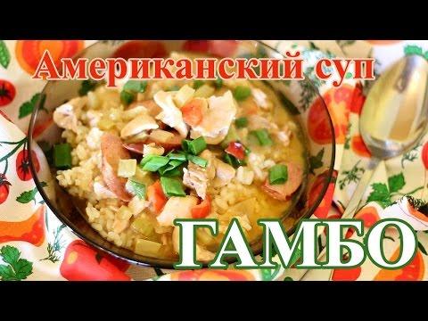 Американский суп Гамбо.