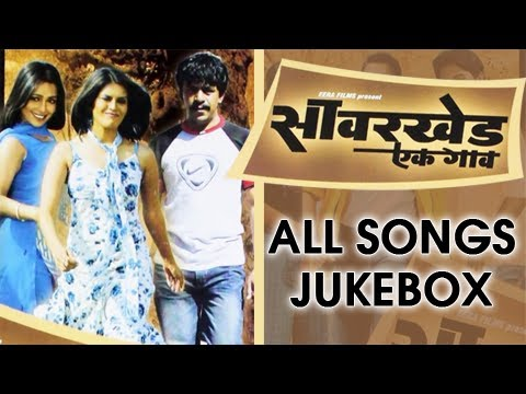 Savarkhed Ek Gaon - All Songs Jukebox - Ankush Choudhary Shreyas...