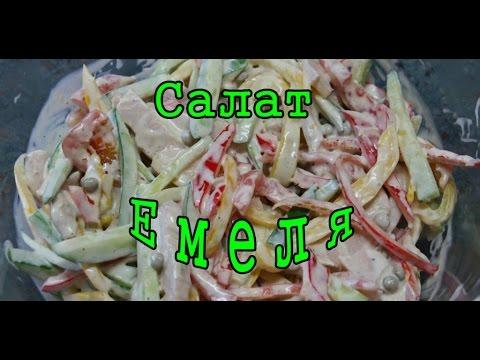 ОоЧень Вкусный Салат Емеля. Рецепты Салатов.Рецепты Любимых Блюд.