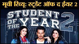 Student Of The Year 2 Review | SOTY 2 Review | Tiger Shroff | Ananya Pandey | Tara Sutaria