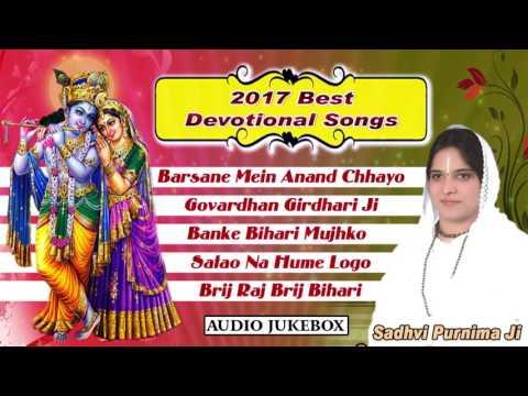2017 Best Devotional Songs !! Non Stop Krishna Bhajan !! Audio Juke Box !! Sadhvi Purnima Ji
