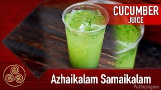 How to make Cucumber juice at home | Azhaikalam Samaikalam