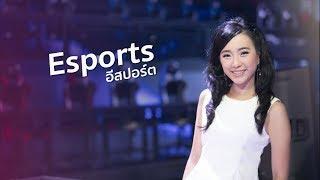 eSports อีสปอร์ต คืออะไร? กีฬา หรือแค่เกม?   Digital Thailand