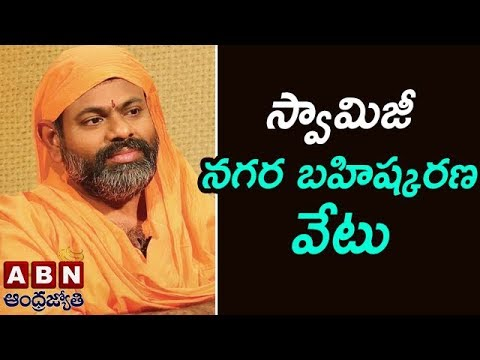 Telangana Police Ban Swami Paripoornananda From Entering Hyderabad For 6 Months | ABN Telugu