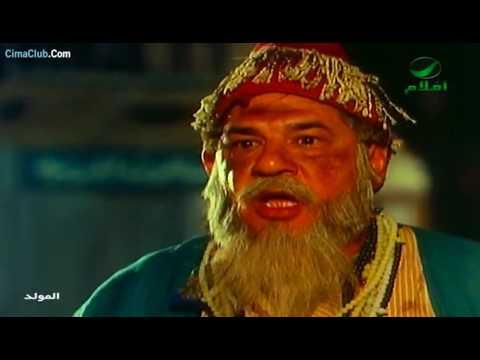 المولد - عادل امام ويسرا وامينه رزق HD