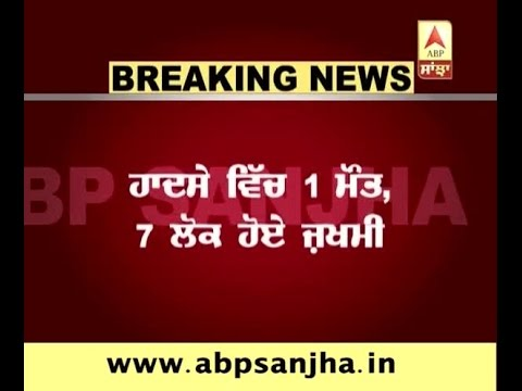 Breaking: One died in road accident in patiala, 7 injured