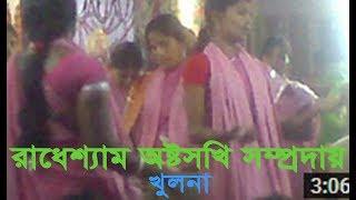 রাধেশ্যাম অষ্টসখী সম্প্রদায়, একটি আকর্ষণীয় মহিলা দল... বাংলাদেশ...Radeshem Osto Shokhi (2)