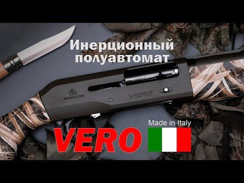 Итальянский полуавтомат 12 калибра VERO